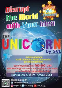 """ประกวดแนวคิด """"Business Model Innovation"""" สู่การพัฒนาธุรกิจใหม่"""