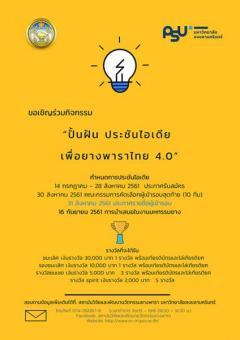 """ประกวดแนวคิดธุรกิจ """"ปั้นฝัน ประชันไอเดีย ยางพาราไทย 4.0 : Rubber Innovative Idea Contest 2018"""""""