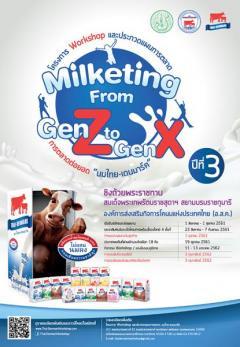 """ประกวดแผนการตลาดนมไทย - เดนมาร์ค ปีที่ 3 """"Milketing การตลาดต่อยอด """"นมไทย-เดนมาร์ค"""" From Gen Z to Gen X"""" และประกวดทีมเชียร์"""