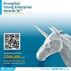 """ประกวด Krungthai Young Enterprise Awards 16th : KRUNGTHAI STARTUP """"คิดให้ล้ำ ทำให้เหนือกว่า"""""""