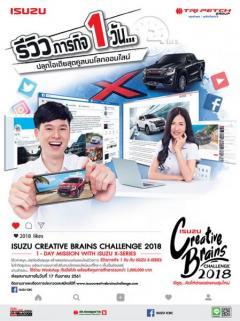 ประกวดแคมเพจ์นออนไลน์ ISUZU CREATIVE BRAINS CHALLENGE 2018