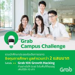 """ประกวดแผนการตลาด """"Grab Campus Challenge 2018"""""""