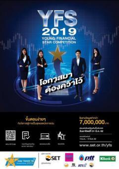 แข่งขัน Young Financial Star Competition 2019