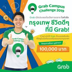 """แข่งขันทำแผนการสื่อสารการตลาด """"GRAB Campus Challenge 2019"""""""