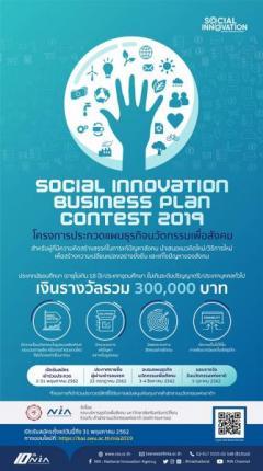 ประกวดแผนธุรกิจนวัตกรรมเพื่อสังคม ครั้งที่ 3