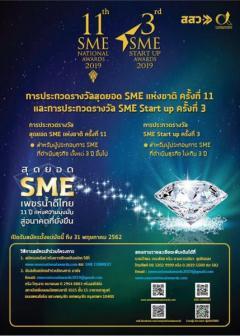 ประกวดรางวัลสุดยอด SME แห่งชาติ ครั้งที่ 11 และการประกวดรางวัล SME Start up ครั้งที่ 3