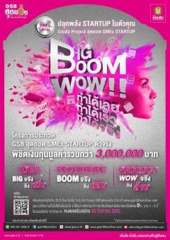 """ประกวด GSB สุดยอด SMEs Startup ตัวจริง ภายใต้ Concept """"BIG BOOM WOW ทำได้เลย ทำได้เร็ว ทำได้จริง"""""""