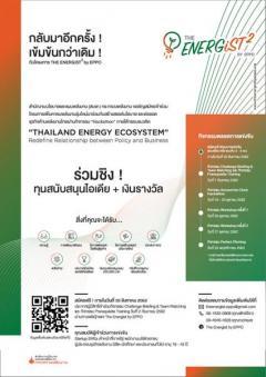 แข่งสร้างสรรค์นโยบายและการต่อยอดธุรกิจด้านพลังงานไทย กับโครงการ THE ENERGiST2 by EPPO