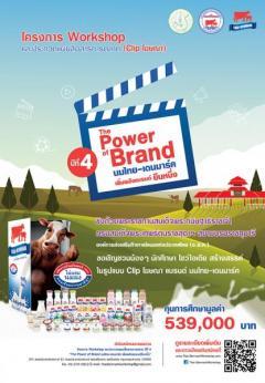 """ประกวดแผนสื่อสารการตลาด รูปแบบ Clip โฆษณา """"The Power of Brand  นมไทย-เดนมาร์ค เพิ่มพลังแบรนด์ยืนหนึ่ง"""""""