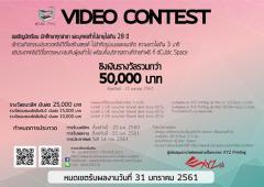 ประกวดคลิปวีดีโอสร้างสรรค์ dCubic Space Video Contest Season 1st