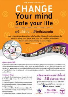 """ประกวดโฆษณาสั้น CSR Tollway Contest 2018 หัวข้อ """"Change your mind , Safe your life แค่เปลี่ยน...ชีวิตก็ปลอดภัย"""""""