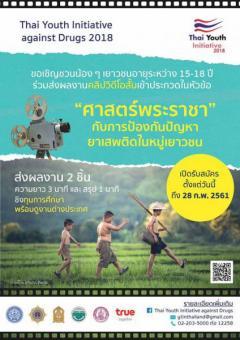 """ประกวดวิดีโอสั้น Thai Youth Initiative against Drugs ครั้งที่ 7 หัวข้อ """"ศาสตร์พระราชา"""" กับการป้องกันปัญหา ยาเสพติดในหมู่เยาวชน"""