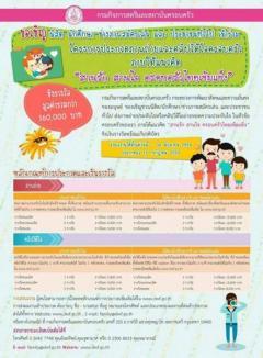 """ประกวดภาพถ่ายและคลิปวิดิโอครอบครัว ภายใต้แนวคิด """"สานรัก สานใจ ครอบครัวไทยเข้มแข็ง"""""""