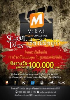 """ประกวดคลิปสั้น M Viral Movie Challenge ครั้งที่ 2 หัวข้อ """"School Tales เรื่องผีมีอยู่ว่า.."""""""