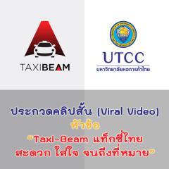 """ประกวดคลิปสั้น (Viral Video) หัวข้อ """"Taxi-Beam แท็กซี่ไทย สะดวก ใส่ใจ จนถึงที่หมาย"""""""