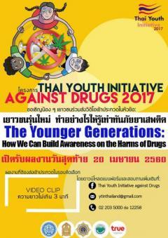 """ประกวดวิดิโอคลิป หัวข้อ """"เยาวชนรุ่นใหม่ ทำอย่างไรให้รู้เท่าทันภัยยาเสพติด"""""""