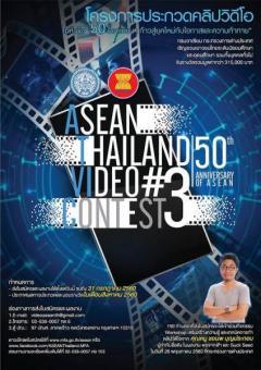 """ประกวดคลิปวิดีโอ หัวข้อ """"50 ปี อาเซียน : ก้าวสู่ยุคใหม่กับโอกาสและความท้าทาย"""""""