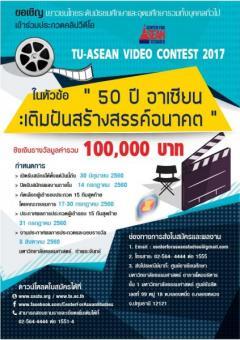 """ประกวดคลิปวีดีโอ """"TU – ASEAN Video Contest 2017"""" หัวข้อ """"50 ปีอาเซียน : เติมฝันสร้างสรรค์อนาคต"""""""