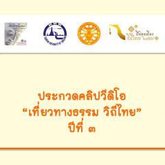 """ประกวดคลิปวีดิโอ """"เที่ยวทางธรรม วิถีไทย"""" ปีที่ ๓"""