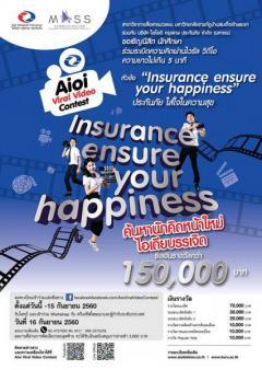 """ประกวดไวรัล วิดีโอ หัวข้อ """"Insurance ensures your happiness ประกันภัย ใส่ใจในความสุข"""""""