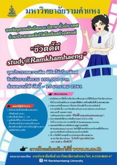 """ประกวดคลิป """"ชีวิตดี๊ดีฯ Study @Ramkhamhaeng"""""""