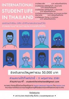 """ประกวดคลิปวีดีโอเพื่อประชาสัมพันธ์การศึกษาในมหาวิทยาลัยของไทย หัวข้อ """"International Student Life in Thailand"""""""