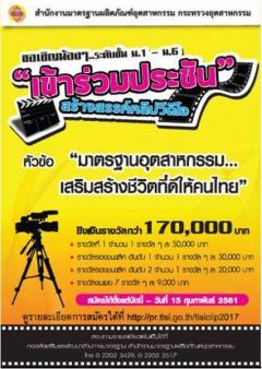 """ประกวดคลิปวีดีโอ หัวข้อ """"มาตรฐานอุตสาหกรรม…เสริมสร้างชีวิตที่ดีให้คนไทย"""""""
