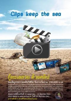 """ประกวดคลิปวีดิโอ หัวข้อ """"Clip keep the sea : กู้ทะเลสวยด้วยคลิป"""""""