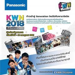 ประกวดผลิตรายการโทรทัศน์ Panasonic Kid Witness News 2018