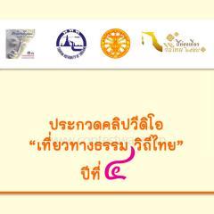 """ประกวดคลิปวีดิโอ """"เที่ยวทางธรรม วิถีไทย"""" ปีที่ ๔ (เที่ยว ไทย เท่)"""