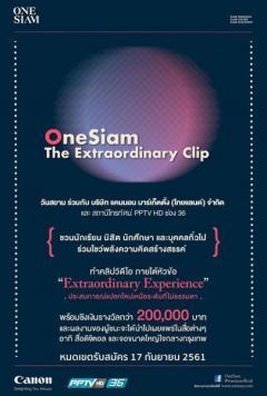"""ประกวดทำคลิปวิดีโอ """"OneSiam The Extraordinary Clip"""""""