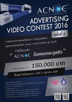"""ประกวดวิดีโอโฆษณา """"ACNOC Advertising Video Contest 2016"""" ครั้งที่ 2"""