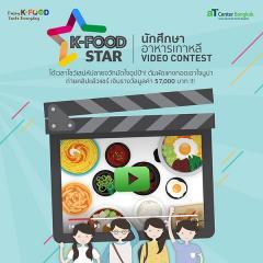 ประกวดคลิปวิดีโอ K-Food Star VDO Contest