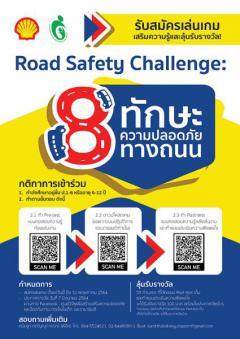 """แข่งขันเล่นเกมเสริมความรู้ """"Road Safety Challenge: 8 ทักษะความปลอดภัยทางถนน"""