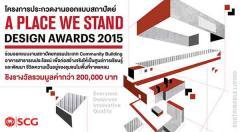 """ประกวดออกแบบสถาปัตย์ """"A Place WE Stand Design Award 2015"""""""