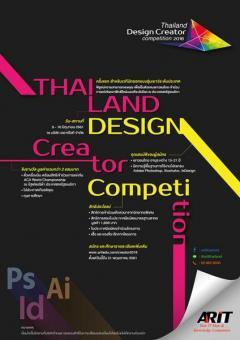 """แข่งขันทักษะคอมพิวเตอร์ """"Thailand Design Creator Competition"""""""