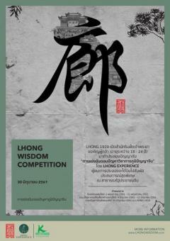 """แข่งขัน """"ตอบปัญหาวิชาการภูมิปัญญาจีน"""""""