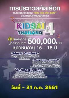 """ประกวด """"คิดใส ไทยแลนด์ ซีซั่น 4 : KIDSAI THAILAND Season 4"""""""