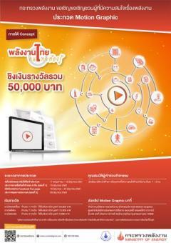 """ประกวดออกแบบ Motion Graphic หัวข้อ """"พลังงานไทย คนไทยต้องรู้"""""""