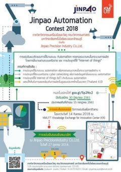 """แข่งขัน """"Jinpao Automation Contest 2018"""""""