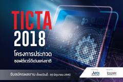 ประกวดซอฟต์แวร์ดีเด่นแห่งชาติ Thailand ICT Awards 2018