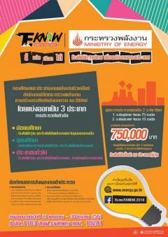 ประกวดบทความ และวีดิทัศน์ ภายใต้โครงการ E-KNOW Energy The ICONIC Contest