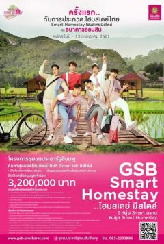 """ประกวดโฮมสเตย์ หัวข้อ """"GSB Smart Homestay โฮมสเตย์มีสไตล์"""""""