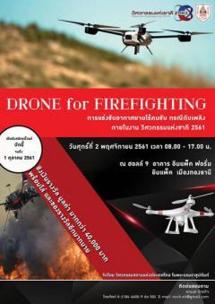 """แข่งขันอากาศยานไร้คนขับ กรณีดับเพลิง """"Drone for firefighting"""""""