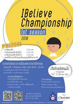 """แข่งตอบคำถามภาษาญี่ปุ่นและภาษาอังกฤษ """"IBelieve Championship 2018"""""""