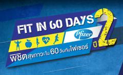"""ประะกวด """"โครงการ FIT In 60 Days by Pfizer ปี 2"""""""