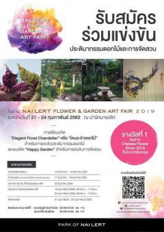 แข่งขันประติมากรรมดอกไม้ และการจัดสวน ในงาน Nai Lert Flower & Garden Art Fair 2019