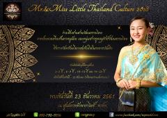 ประกวด Mr. & Miss Little Thailand Culture 2018