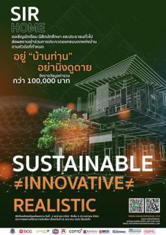 """ประกวดออกแบบตกแต่งบ้าน หัวข้อ อยู่ """"บ้านท่าน"""" อย่านิ่งดูดาย : Sustainable-Innovative-Realistic"""