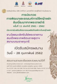 """ประกวด """"การพัฒนาและรณรงค์การใช้หญ้าแฝกอันเนื่องมาจากพระราชดำริ"""" ครั้งที่ 11"""